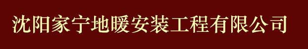沈阳家宁地暖安装工程有限公司_沈阳电地热_沈阳电地暖
